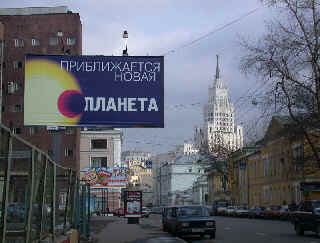 Moscow billboard - 'New planet is approaching'